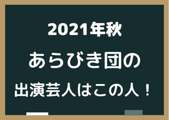 あらびき団2021年