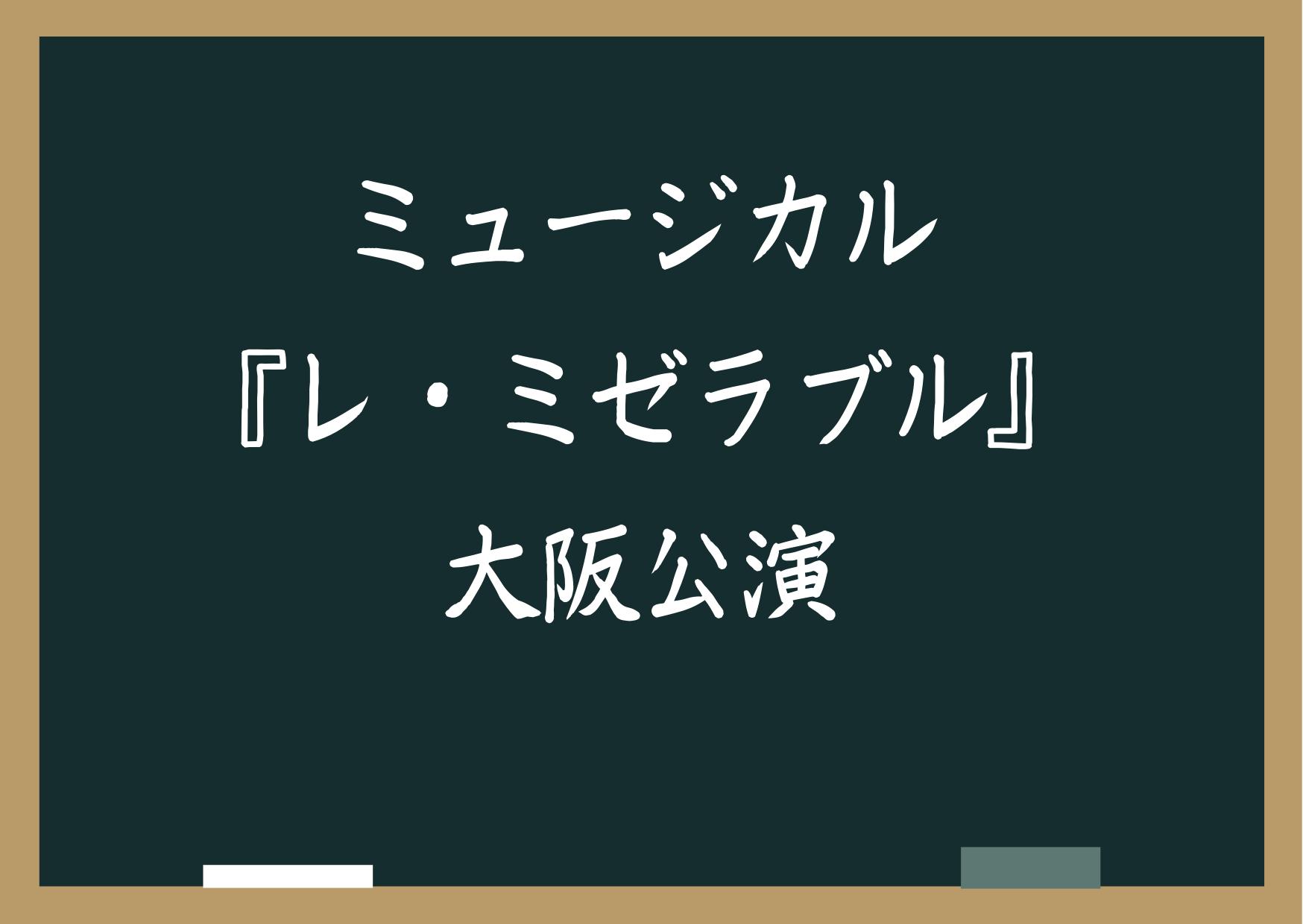 ミュージカル『レ・ミゼラブル』大阪公演