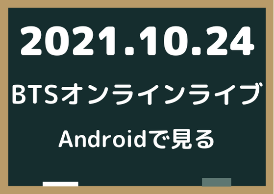 bts-android