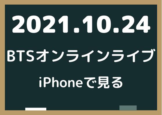 bts-オンラインライブ-iPhone