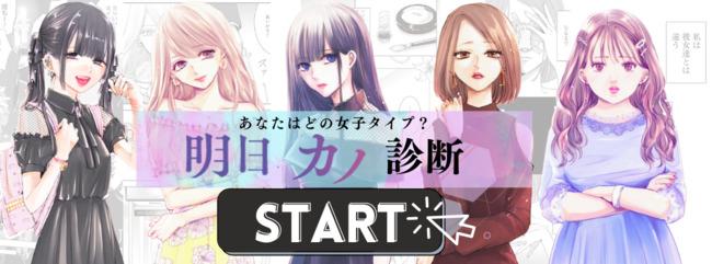 asukano-start