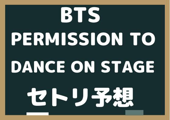BTSオンラインライブ2021のセットリスト予想