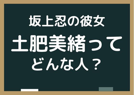 土肥美緒について紹介