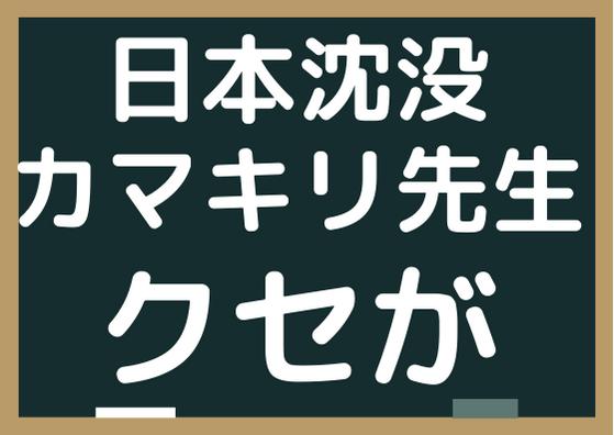 日本沈没カマキリ先生のクセがすごい