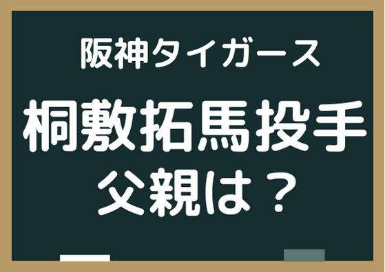 阪神桐敷拓馬の父親を調査